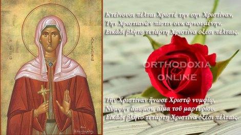 Τετάρτη 24 Ιουλίου : Αγία Χριστίνα η μεγαλομάρτυς