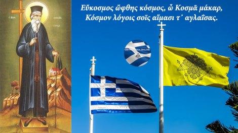 Σήμερα γιορτάζει ο Άγιος Κοσμάς ο Αιτωλός ο Ισαπόστολος και Δάσκαλος του Γένους