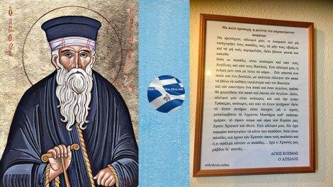 Τι λέει ο Άγιος Κοσμάς ο Αιτωλός για την ιεροκατηγορία