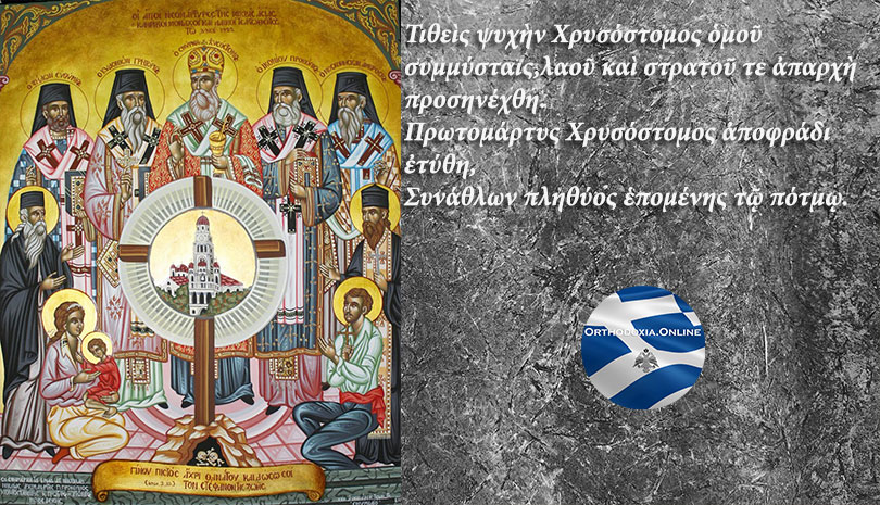 Άγιος Χρυσόστομος Σμύρνης και οι συν αυτώ Άγιοι Αρχιερείς, κληρικοί και λαϊκοί που σφαγιάσθηκαν κατά την Μικρασιατική Καταστροφή