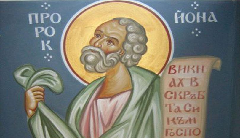 Ποιος ήταν ο Προφήτης Ιωνάς που γιορτάζει σήμερα