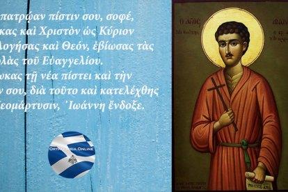 Άγιος Ιωάννης ο Νεομάρτυρας ο εξ Αγαρηνών - Γιορτάζει σήμερα 23 Σεπτεμβρίου
