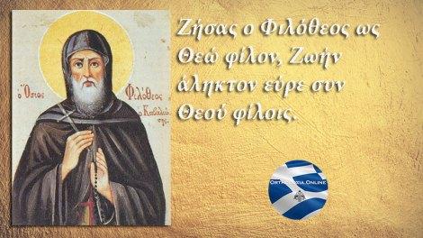 Άγιον Όρος | Όσιος Φιλόθεος ο Διονυσιάτης, γιορτάζει σήμερα 21 Οκτωβρίου