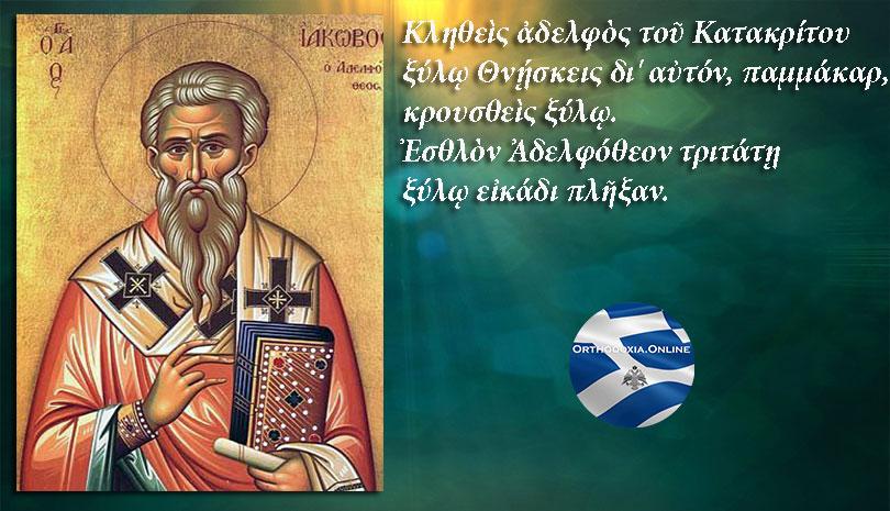 Εορτολόγιο | Τετάρτη 23 Οκτωβρίου, γιορτάζει ο Άγιος Ιάκωβος ο Αδελφόθεος