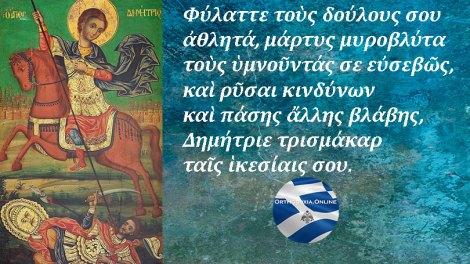 Ελλάδα | Σε ποιες πόλεις είναι πολιούχος ο Άγιος Δημήτριος που γιορτάζει αύριο;