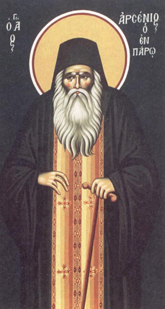 άγιος Αρσένιος της Πάρου