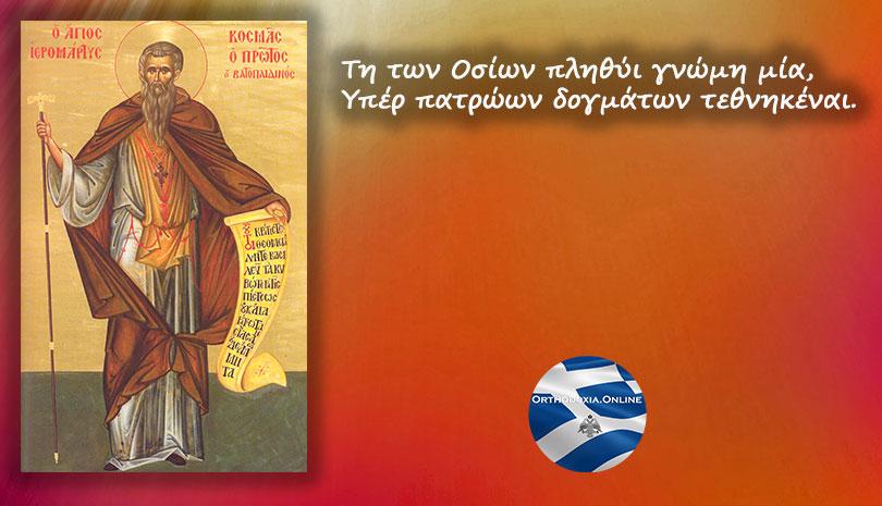 Άγιον Όρος   Ανακομιδή Ιερών Λειψάνων του Αγίου Κοσμά του Πρώτου του Βατοπαιδινού του Οσιομάρτυρα