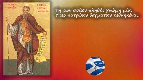 Άγιον Όρος | Ανακομιδή Ιερών Λειψάνων του Αγίου Κοσμά του Πρώτου του Βατοπαιδινού του Οσιομάρτυρα