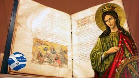 Ευαγγέλιο | Απόστολος και Ευαγγέλιο εορτής Αγίας Αικατερίνης – Δευτέρα 25 Νοεμβρίου