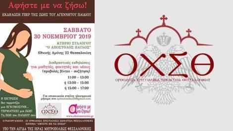 Ελλάδα | Εκδήλωση εναντίον των εκτρώσεων