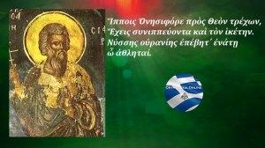 Εορτολόγιο σήμερα | 9 Νοεμβρίου γιορτάζουν οι Άγιοι Ονησιφόρος και Πορφύριος