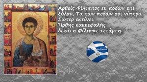 Εορτολόγιο | Άγιος Φίλιππος ο Απόστολος - Πέμπτη 14 Νοεμβρίου 2019