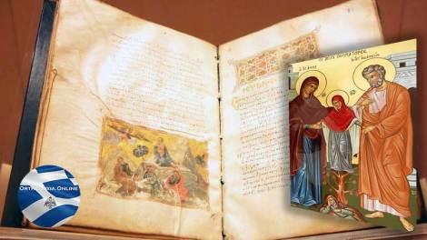 Ευαγγέλιο | Απόστολος και Ευαγγέλιο Δευτέρα 9 Δεκεμβρίου - Σύλληψη της Αγίας Άννης