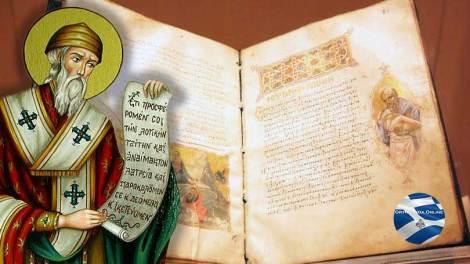 Ευαγγέλιο | Απόστολος και Ευαγγέλιο Πέμπτη 12 Δεκεμβρίου - Άγιος Σπυρίδων