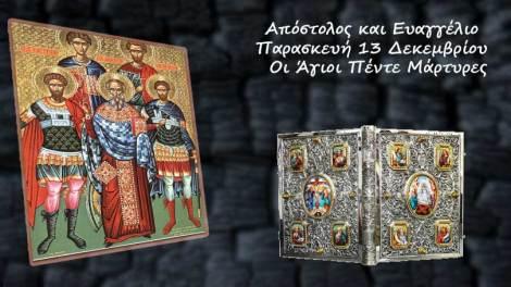 Ευαγγέλιο | Απόστολος και Ευαγγέλιο Παρασκευή 13 Δεκεμβρίου - Οι Άγιοι Πέντε Μάρτυρες