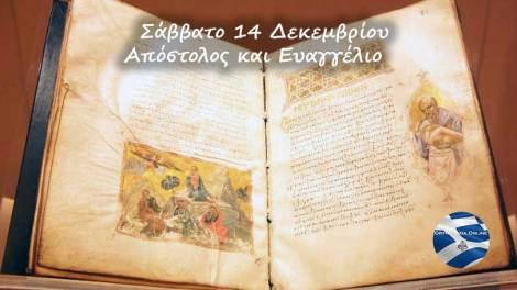 Ευαγγέλιο | Απόστολος και Ευαγγέλιο Σάββατο 14 Δεκεμβρίου