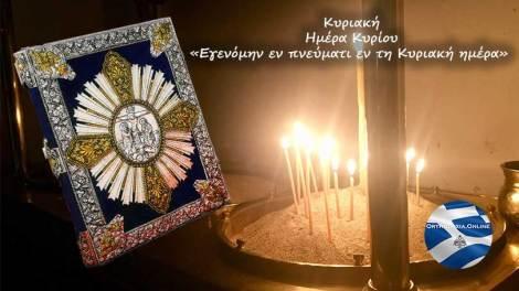 Ευαγγέλιο | Απόστολος και Ευαγγέλιο Κυριακή 15 Δεκεμβρίου, ΙΑ΄ΛΟΥΚΑ η παραβολή του Μεγάλου Δείπνου