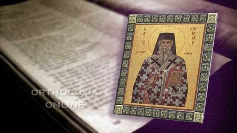 Ευαγγέλιο | Απόστολος και Ευαγγέλιο Τρίτη 17 Δεκεμβρίου