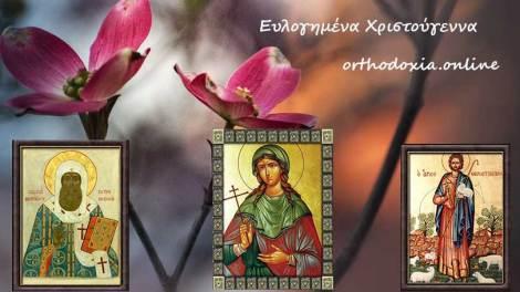 Εορτολόγιο | Ποιοι άγιοι γιορτάζουν Σάββατο 21 Δεκεμβρίου