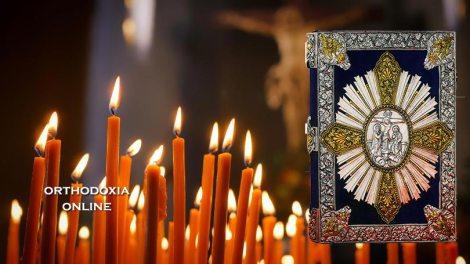 Ευαγγέλιο | Ευαγγέλιο και Απόστολος Κυριακή 12 Ιανουαρίου 2020