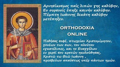 Εορτολόγιο | Όσιος Ιωάννης ο Καλυβίτης ο δια Χριστόν πτωχός