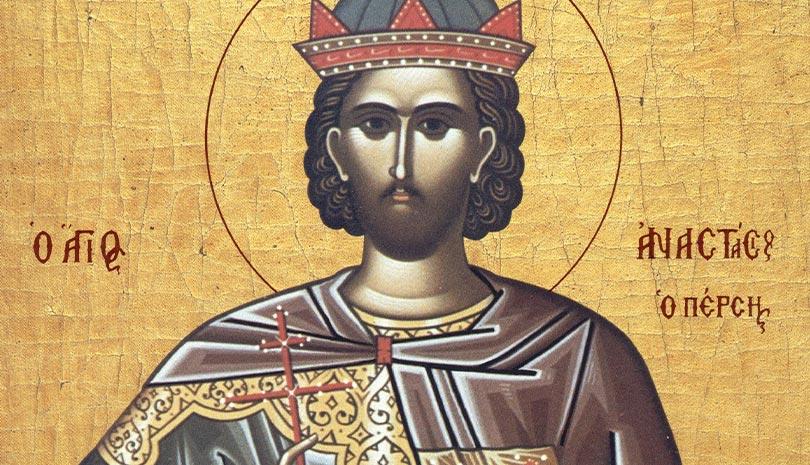 Εορτολόγιο | Άγιος Αναστάσιος ο Πέρσης ο Οσιομάρτυρας