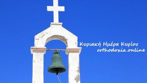 Εορτολόγιο: Ποιοι γιορτάζουν Κυριακή 26 Ιανουαρίου 2020