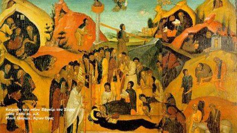 Εορτολόγιο | Σήμερα γιορτάζει ο Όσιος Εφραίμ ο Σύρος