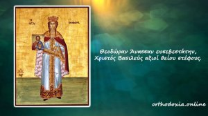 Σήμερα 11 Φεβρουαρίου γιορτάζει η Αγία Θεοδώρα η Βασίλισσα
