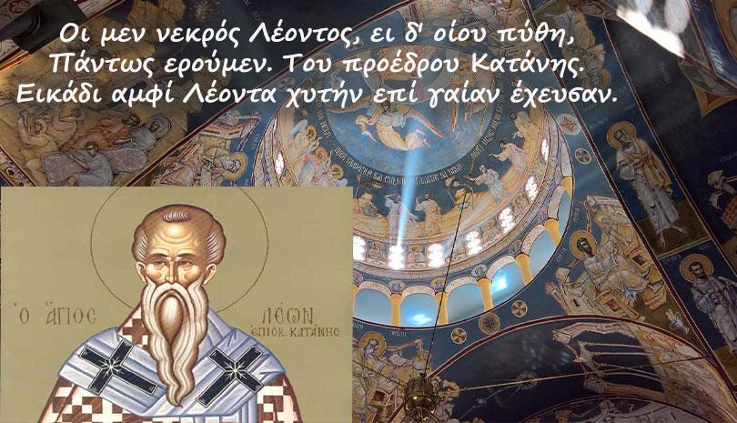 ΕΟΡΤΟΛΟΓΙΟ 20 ΦΕΒΡΟΥΑΡΙΟΥ 2020: Γιορτάζει ο Άγιος Λέων ο Θαυματουργός Επίσκοπος Κατάνης