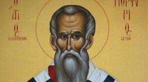 Εορτολόγιο 2020: Γιορτή σήμερα Τετάρτη 26 Φεβρουαρίου, Όσιος Πορφύριος επίσκοπος Γάζης