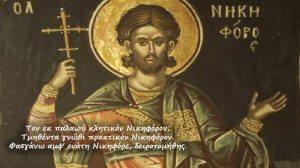 Ο Άγιος Νικηφόρος γιορτάζει σήμερα 9 Φεβρουαρίου 2021