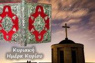 Ευαγγέλιο & Απόστολος Κυριακής 23 Φεβρουαρίου, ΚΥΡΙΑΚΗ ΤΗΣ ΑΠΟΚΡΕΩ