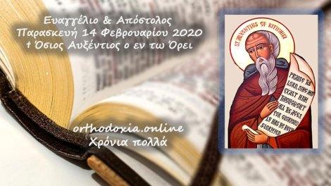 Ευαγγέλιο & Απόστολος Παρασκευή 14 Φεβρουαρίου 2020