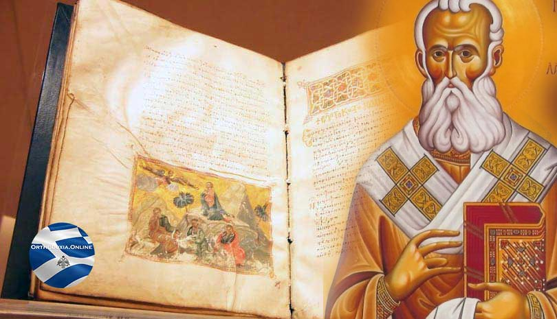 Ευαγγέλιο & Απόστολος Παρασκευή 7 Φεβρουαρίου 2020