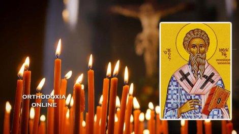Ευαγγέλιο & Απόστολος Τετάρτη 12 Φεβρουαρίου 2020