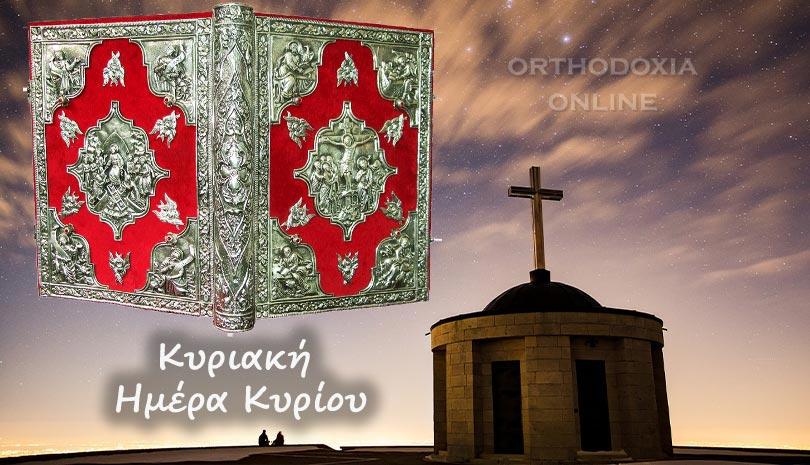 Ο Απόστολος και το Ευαγγέλιο για την Κυριακή 3 Μαΐου