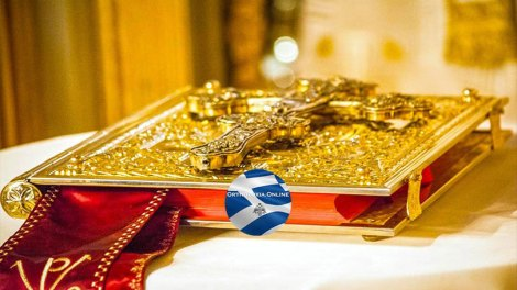 Ευαγγέλιο & Απόστολος Τρίτη 18 Φεβρουαρίου