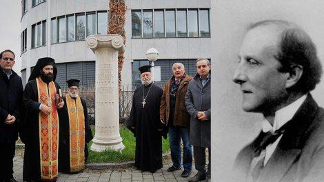 Κωνσταντίνος Καραθεοδωρή: Εκδήλωση τιμής και μνήμης για την 70η επέτειο του θανάτου του στο Μόναχο