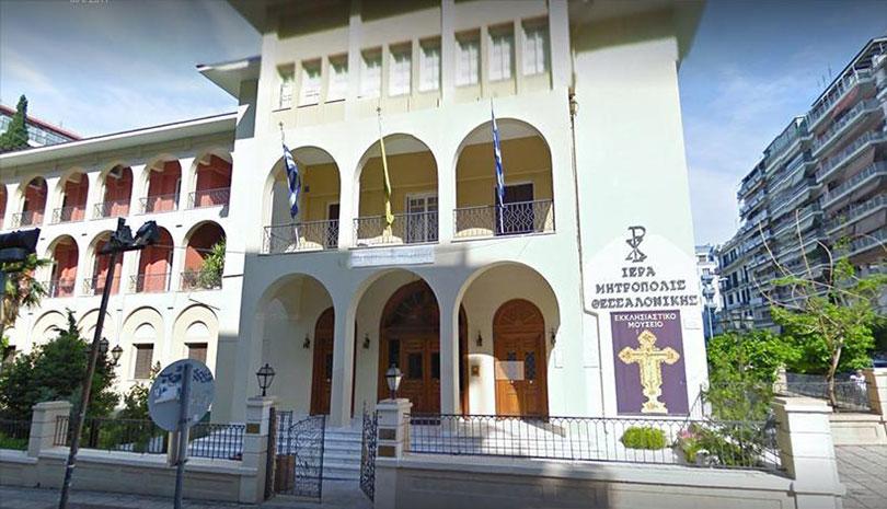 Μητρόπολη Θεσσαλονίκης: Άγνωστοι πέταξαν μπογιές και τρικάκια (ΒΙΝΤΕΟ)