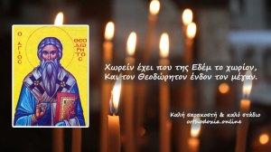 Εορτολόγιο 2020: Άγιος Θεοδώρητος ο Ιερομάρτυρας πρεσβύτερος Αντιοχείας Γιορτή Τρίτη 3 Μαρτίου
