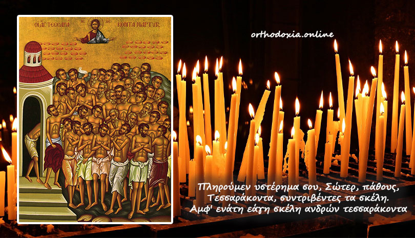 Εορτολόγιο 2020: Δευτέρα 9 Μαρτίου Άγιοι Σαράντα Μάρτυρες που μαρτύρησαν στη Σεβάστεια