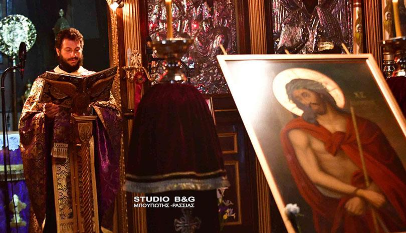"""Ιερός ναός Αγίας Τριάδος Πρόνοια Ναυπλίου: """"Ιδού ο Νυμφίος έρχεται εν τω μέσω της νυκτός..."""""""
