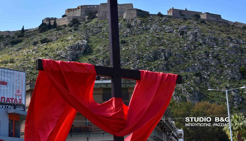 Ναύπλιο: Σταυρός 3 μέτρων υψώθηκε στο κέντρο της πόλης | Ελλάδα | Ορθοδοξία | orthodoxiaonline | Ναύπλιο |  κέντρο |  Ελλάδα | Ορθοδοξία | orthodoxiaonline