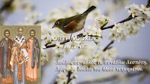 Εορτολόγιο 2020: Δευτέρα 22 Ιουνίου Άγιοι Ζήνων και Ζηνάς ο υπηρέτης του