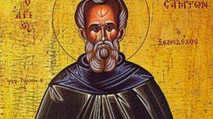 Εορτολόγιο 2020: Σάββατο 27 Ιουνίου σήμερα γιορτάζει οΆγιος Σαμψών ο Ξενοδόχος