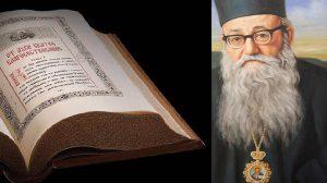 Κυριακή Γ' Ματθαίου: «Ο λύχνος του σώματός εστιν ο οφθαλμός» - Επίσκοπος Αυγουστίνος Καντιώτης