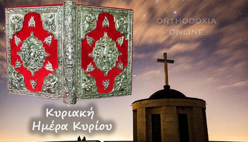 Ευαγγέλιο Κυριακής 30 Αυγούστου ΙΒ' Ματθαίου
