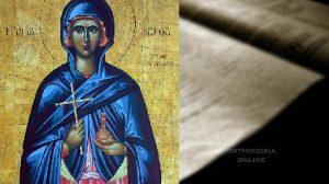 Ο Απόστολος και το Ευαγγέλιο για την Πέμπτη 4 Ιουνίου