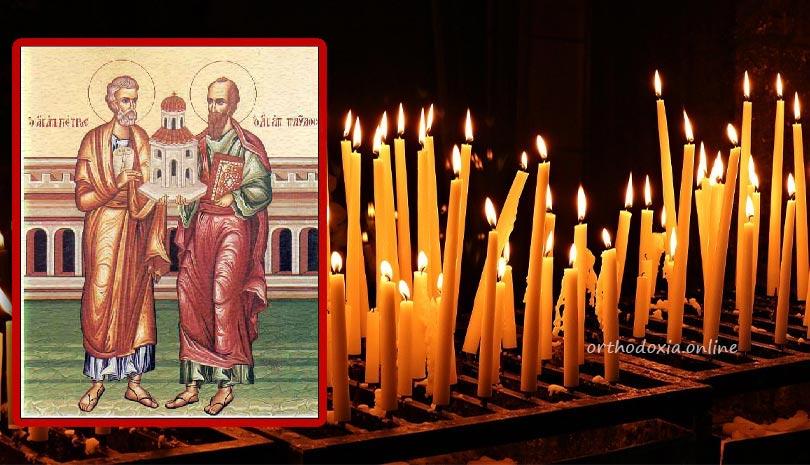 Ο Απόστολος και το Ευαγγέλιο σήμερα Δευτέρα 29 Ιουνίου